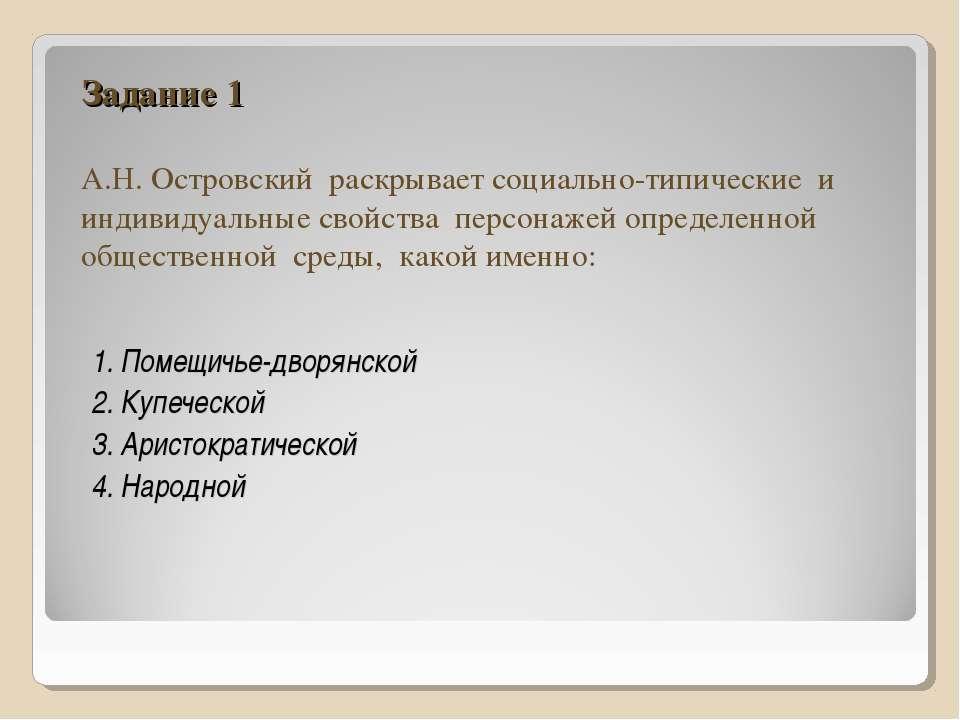 Задание 1 А.Н. Островский раскрывает социально-типические и индивидуальные св...