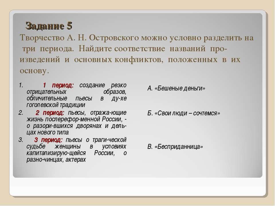 Задание 5 Творчество А. Н. Островского можно условно разделить на три периода...