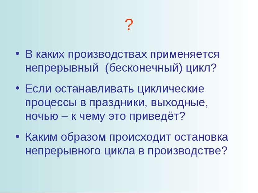 ? В каких производствах применяется непрерывный (бесконечный) цикл? Если оста...