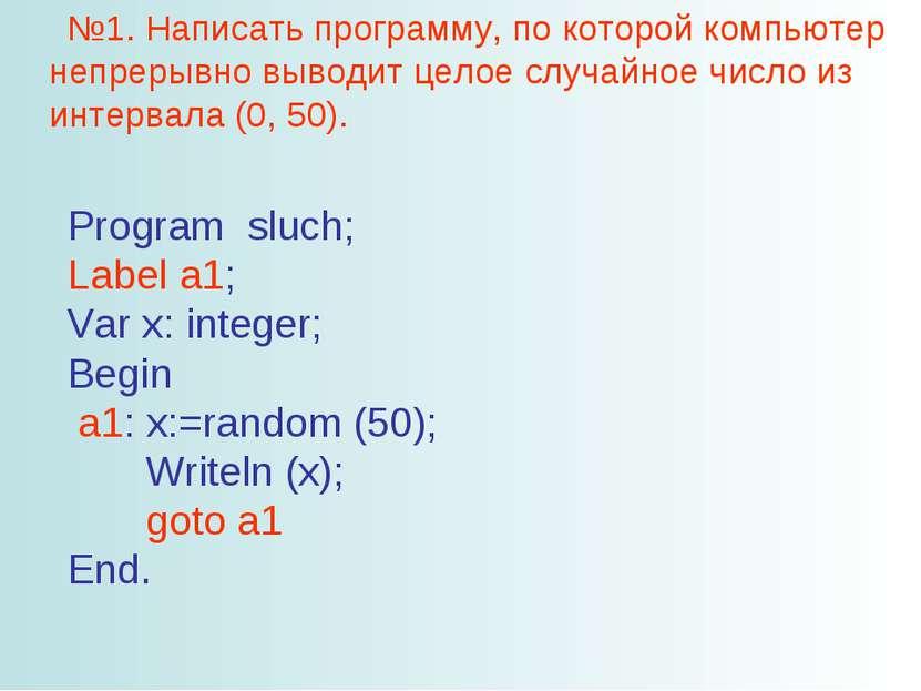 №1. Написать программу, по которой компьютер непрерывно выводит целое случайн...