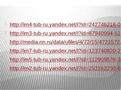 http://im4-tub-ru.yandex.net/i?id=242746218-08-72&n=21 http://im3-tub-ru.yand...