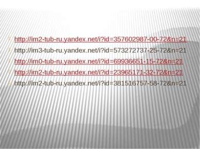 http://im2-tub-ru.yandex.net/i?id=357602987-00-72&n=21 http://im3-tub-ru.yand...