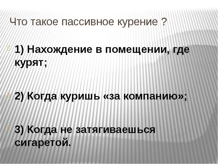 Что такое пассивное курение ? 1) Нахождение в помещении, где курят; 2) Когда ...