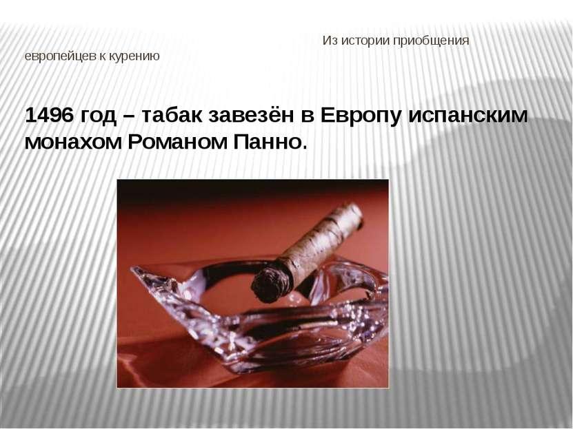 Из истории приобщения европейцев к курению 1496 год – табак завезён в Европу ...