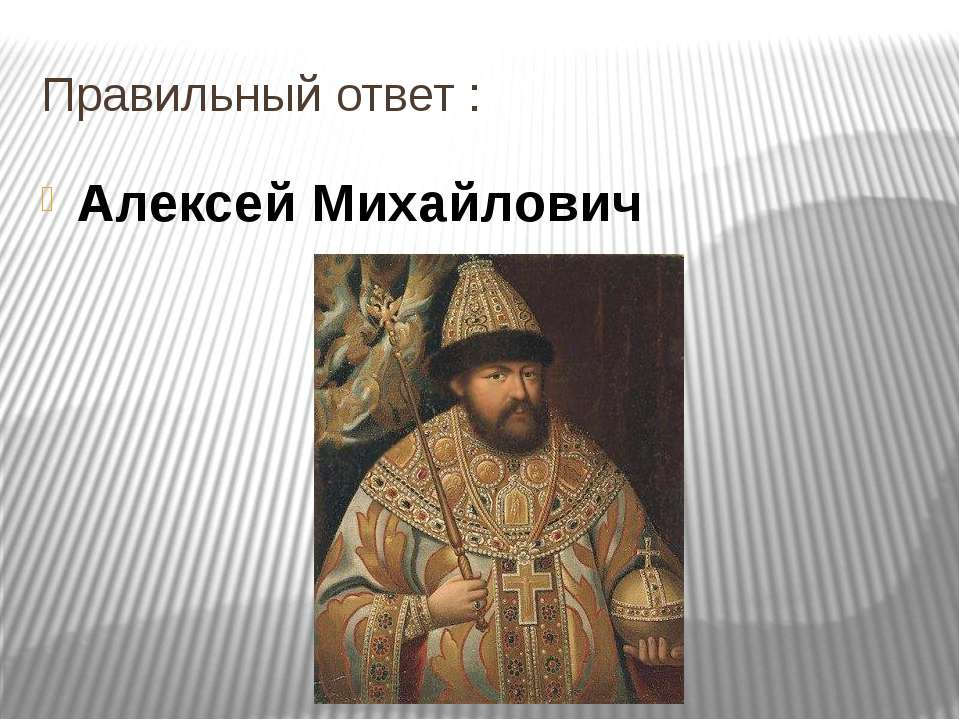 Правильный ответ : Алексей Михайлович