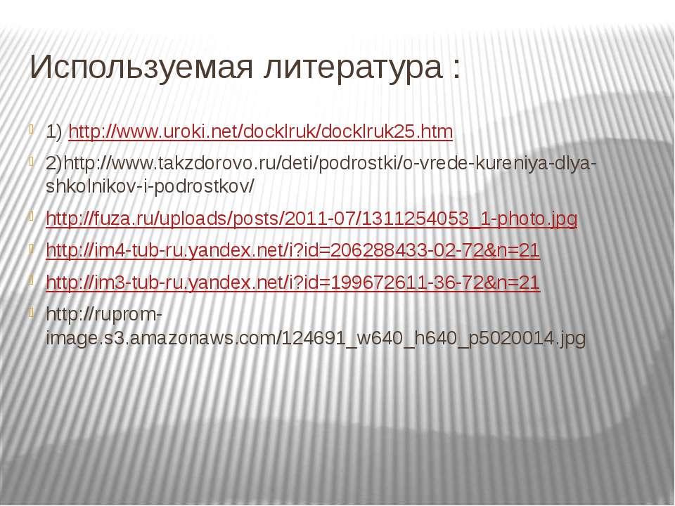 Используемая литература : 1) http://www.uroki.net/docklruk/docklruk25.htm 2)h...