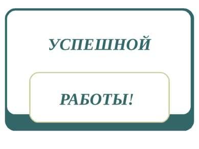 УСПЕШНОЙ РАБОТЫ!