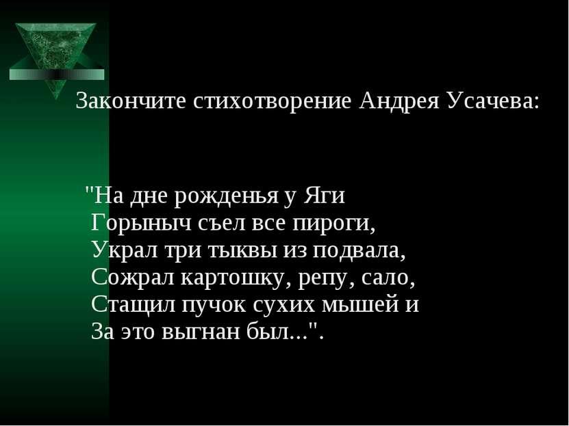 """Закончите стихотворение Андрея Усачева: """"На дне рожденья у Яги Го..."""
