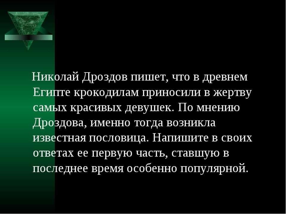 Николай Дроздов пишет, что в древнем Египте крокодилам приносили в жертву сам...