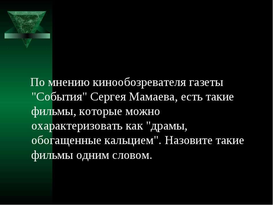 """По мнению кинообозревателя газеты """"События"""" Сергея Мамаева, есть такие фильмы..."""