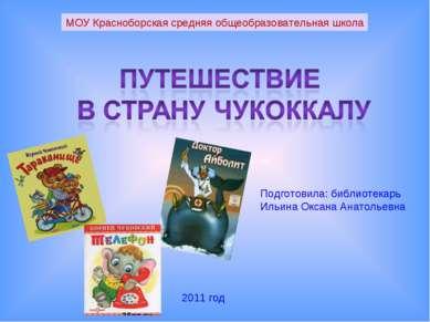МОУ Красноборская средняя общеобразовательная школа Подготовила: библиотекарь...