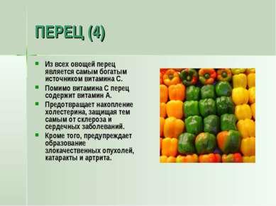 ПЕРЕЦ (4) Из всех овощей перец является самым богатым источником витамина C. ...