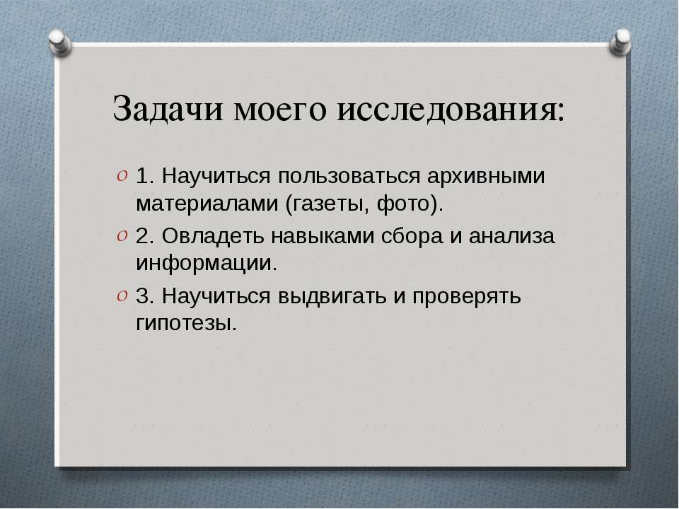 Задачи моего исследования: 1. Научиться пользоваться архивными материалами (г...