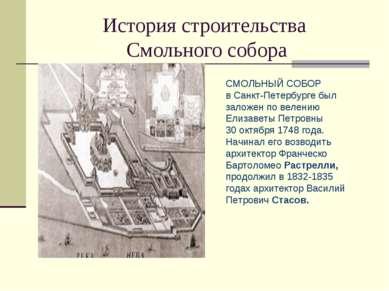 История строительства Смольного собора СМОЛЬНЫЙ СОБОР в Санкт-Петербурге был ...