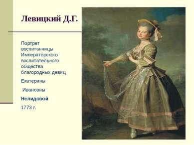 Левицкий Д.Г. Портрет воспитанницы Императорского воспитательного общества бл...
