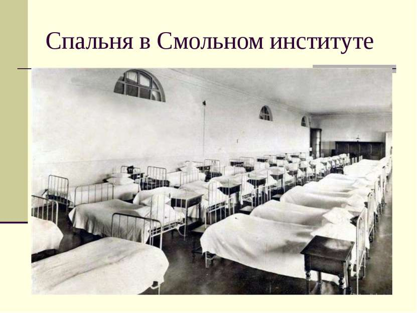 Спальня в Смольном институте