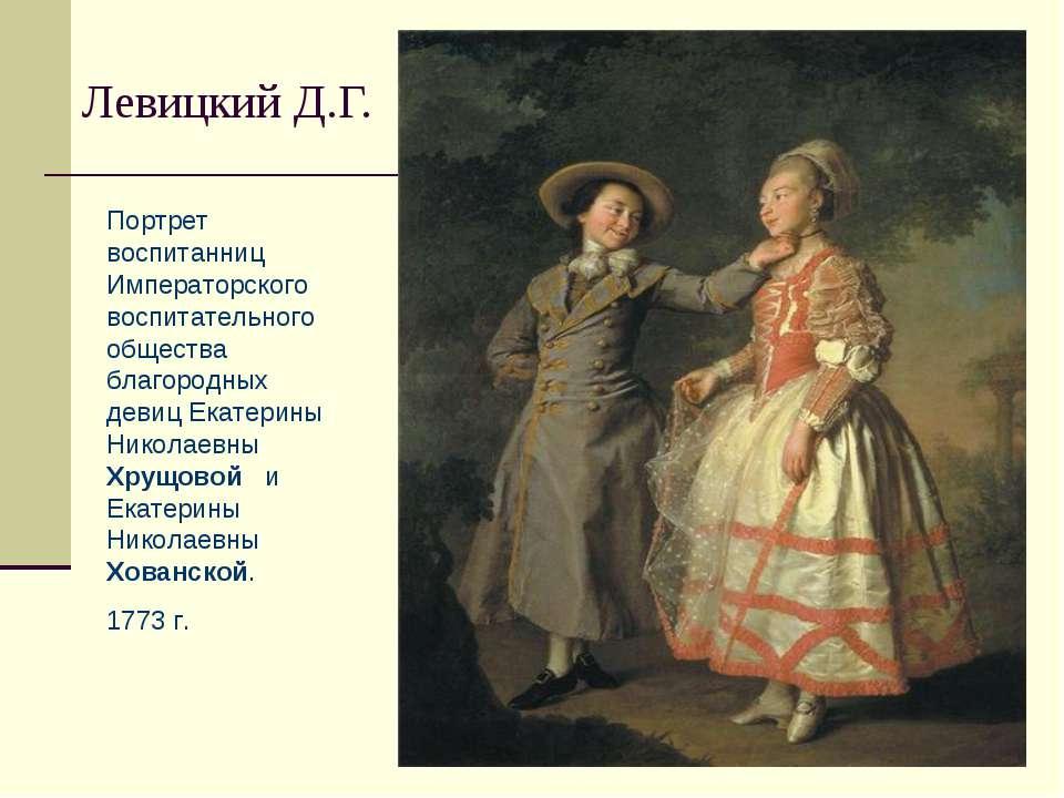 Левицкий Д.Г. Портрет воспитанниц Императорского воспитательного общества бла...