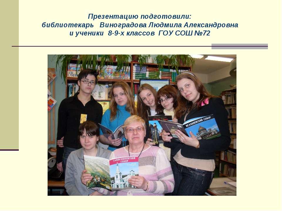 Презентацию подготовили: библиотекарь Виноградова Людмила Александровна и уче...