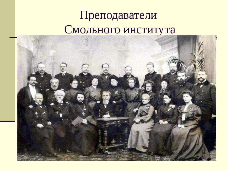 Преподаватели Смольного института