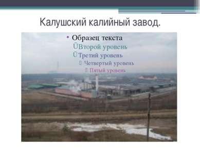 Калушский калийный завод.