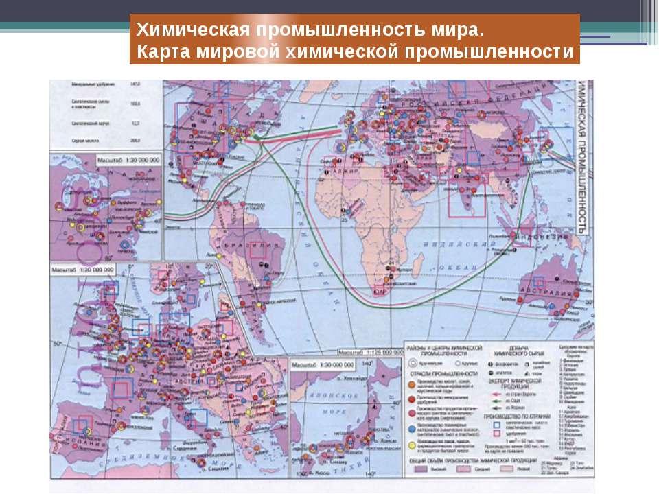 Химическая промышленность мира. Карта мировой химической промышленности