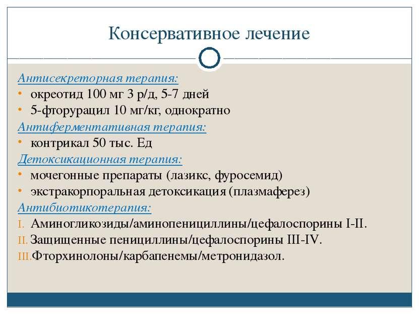 Консервативное лечение Антисекреторная терапия: окреотид 100 мг 3 р/д, 5-7 дн...