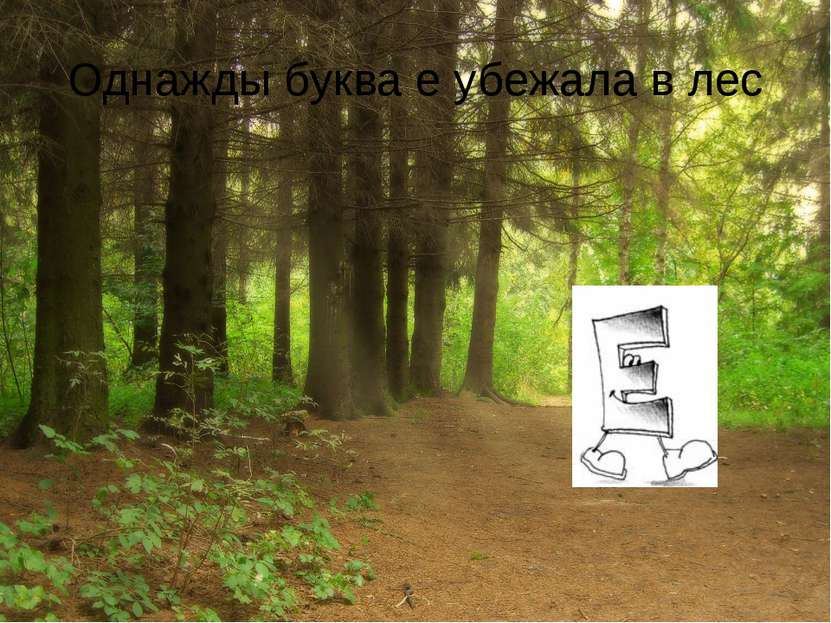Однажды буква е убежала в лес