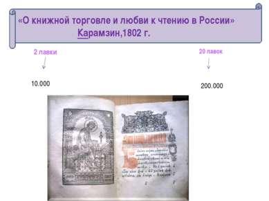 2 лавки 20 лавок 10.000 200.000 «О книжной торговле и любви к чтению в России...