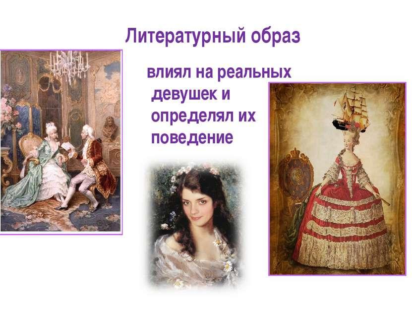 Литературный образ влиял на реальных девушек и определял их поведение