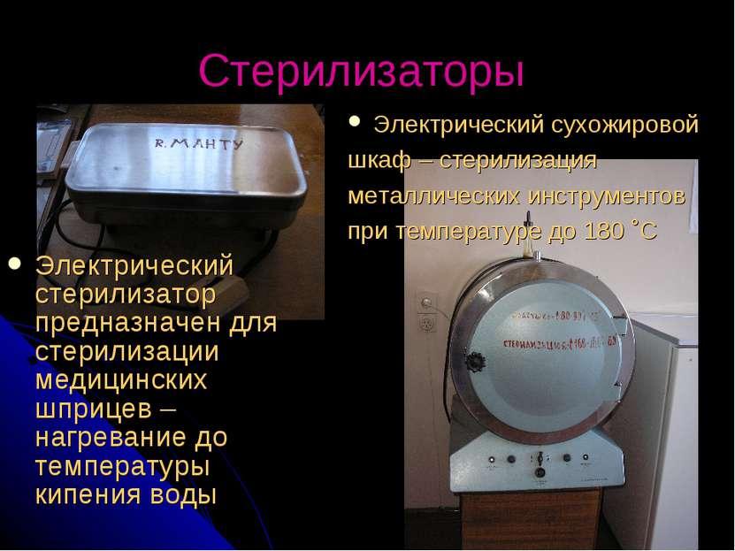 Стерилизаторы Электрический стерилизатор предназначен для стерилизации медици...