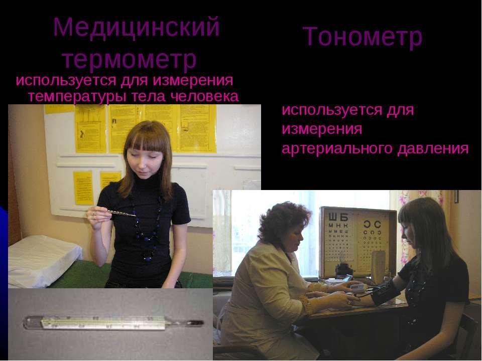 Медицинский термометр используется для измерения температуры тела человека То...