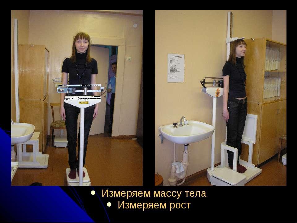 Измеряем массу тела Измеряем рост