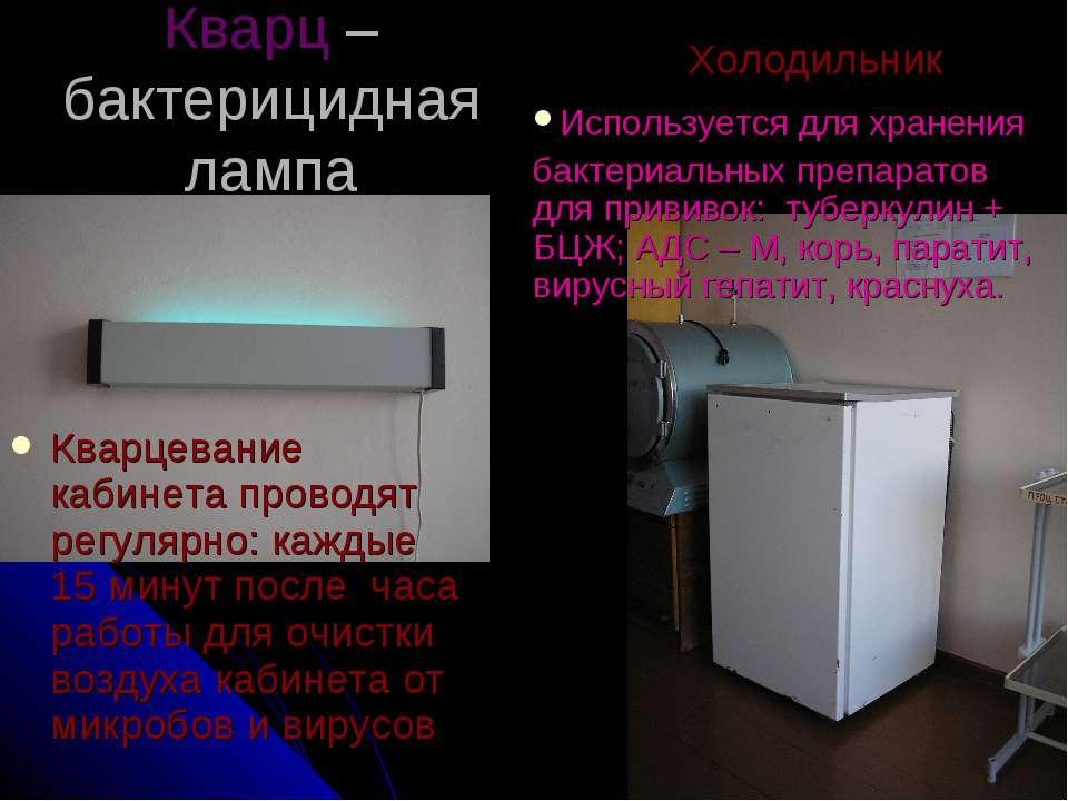Кварц – бактерицидная лампа Кварцевание кабинета проводят регулярно: каждые 1...