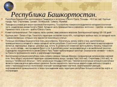 Республика Башкортостан. Республика Башкортостан расположена в Предуралье и н...