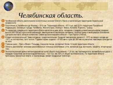 Челябинская область. Челябинская область расположена на восточных склонах Южн...