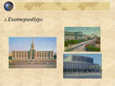 г.Екатеринбург