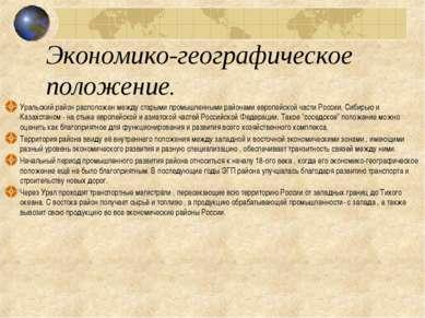 Экономико-географическое положение. Уральский район расположен между старыми ...
