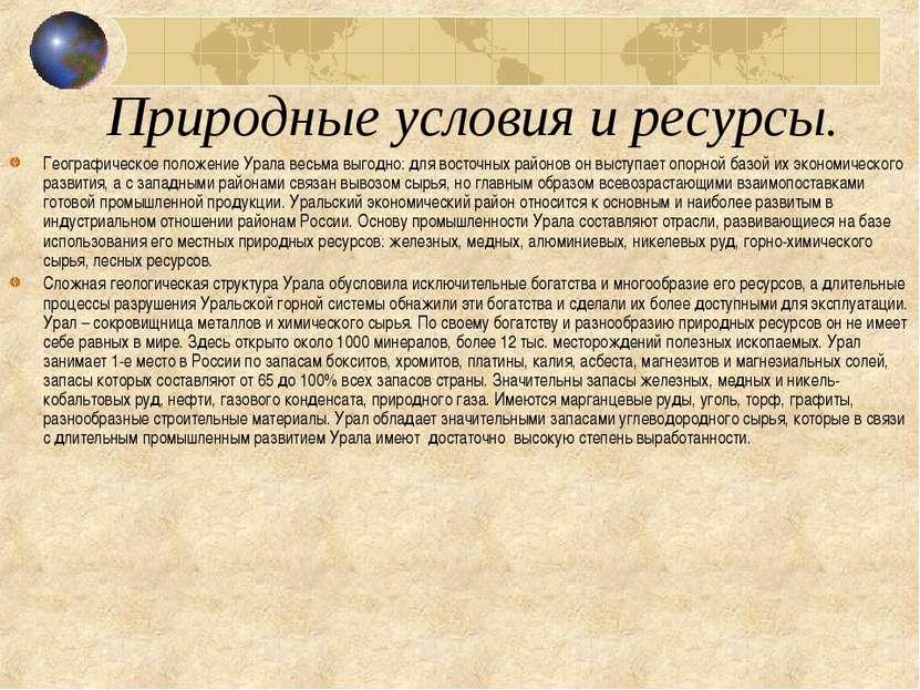 Природные условия и ресурсы. Географическое положение Урала весьма выгодно: д...