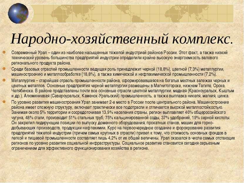 Народно-хозяйственный комплекс. Современный Урал – один из наиболее насыщенны...