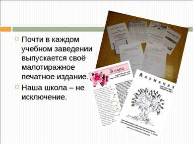 Почти в каждом учебном заведении выпускается своё малотиражное печатное издан...
