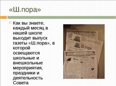 «Ш.пора» Как вы знаете, каждый месяц в нашей школе выходит выпуск газеты «Ш.п...