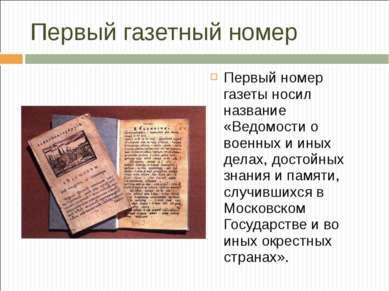 Первый газетный номер Первый номер газеты носил название «Ведомости о военных...