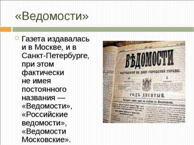 «Ведомости» Газета издавалась и в Москве, и в Санкт-Петербурге, при этом факт...