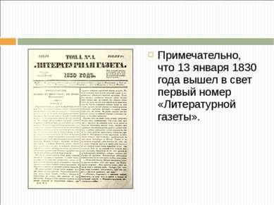 Примечательно, что 13 января 1830 года вышел в свет первый номер «Литературно...