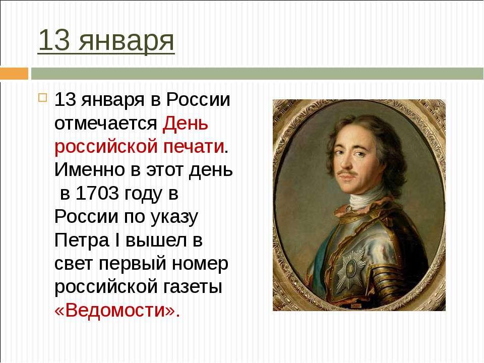 13 января 13 января в России отмечается День российской печати. Именно в этот...
