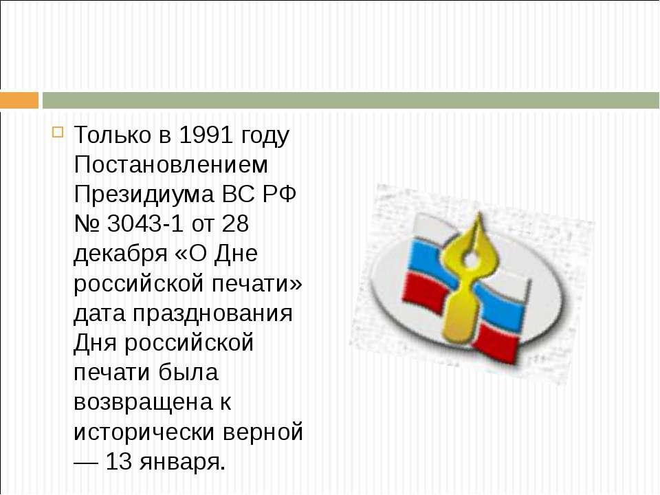 Только в 1991 году Постановлением Президиума ВС РФ № 3043-1 от 28 декабря «О ...