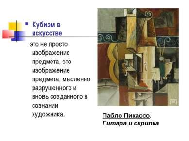 Кубизм в искусстве это не просто изображение предмета, это изображение предме...
