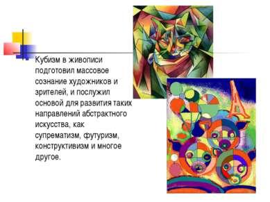 Кубизм в живописи подготовил массовое сознание художников и зрителей, и послу...