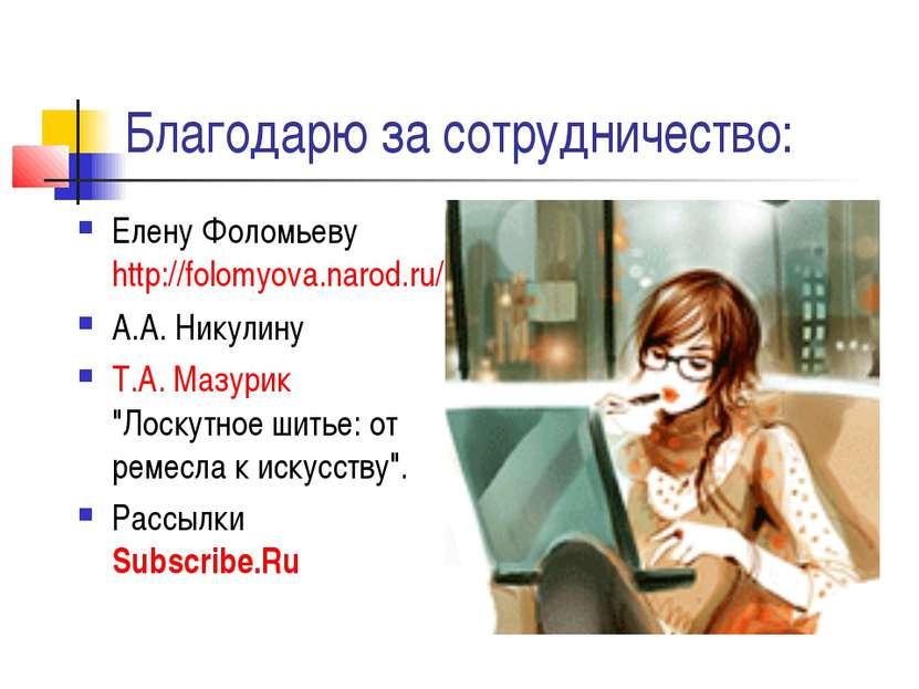 Благодарю за сотрудничество: Елену Фоломьеву http://folomyova.narod.ru/ А.А. ...