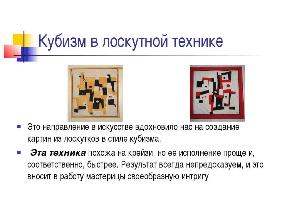 Кубизм в лоскутной технике Это направление в искусстве вдохновило нас на созд...